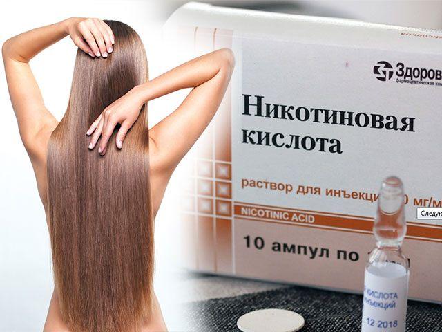 Для росту волосся нікотинова кислота