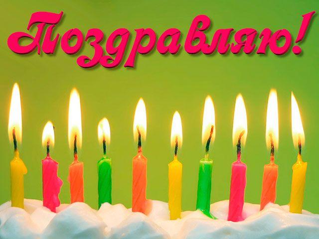 Одному привітання з днем народження