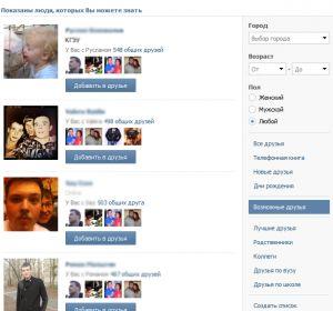Як приховати друзів вконтакте за допомогою налаштувань сайту вк