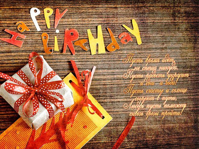 З днем народження поздоровлення короткі